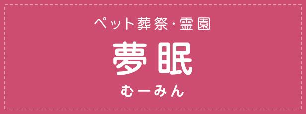 株式会社池田大仏堂グループの夢眠