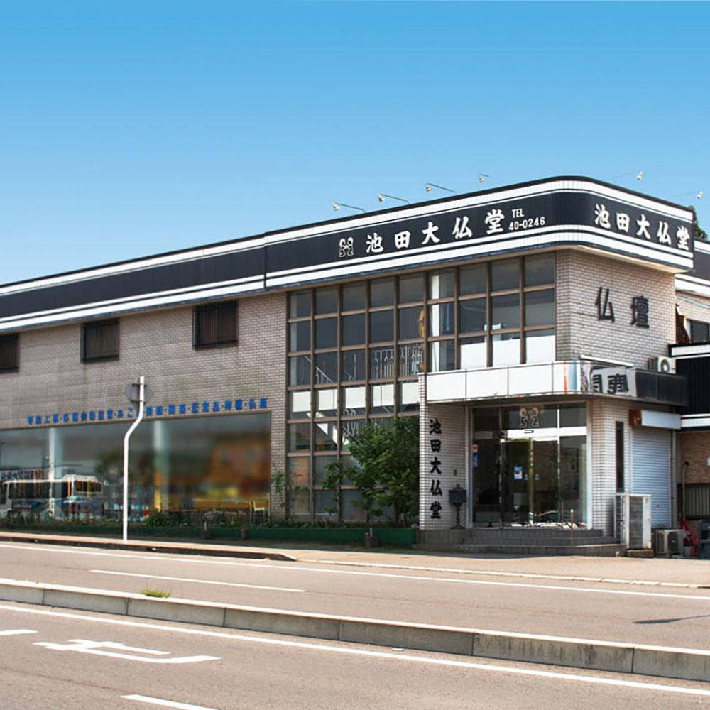 株式会社池田大仏堂(仏壇店:こころのひだまり) 外観