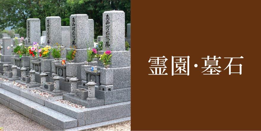 こころのひだまり(株式会社 池田大仏堂)の霊園・墓石