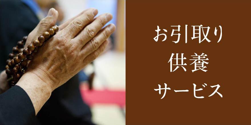 こころのひだまり(株式会社 池田大仏堂)のお引取り供養サービス