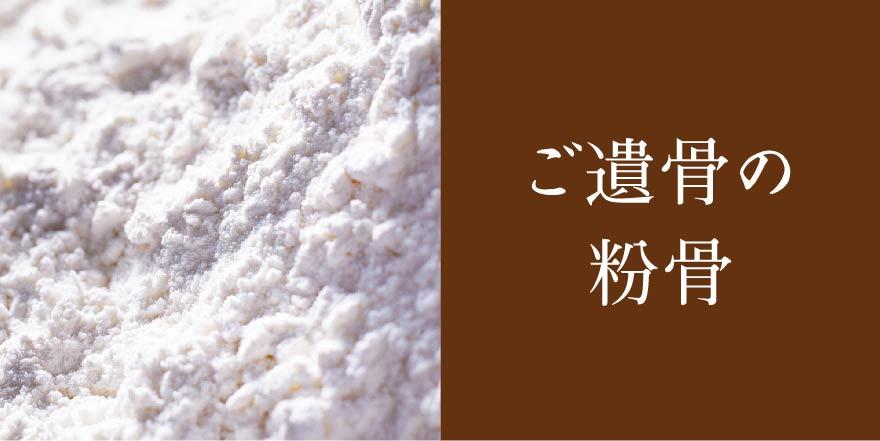 こころのひだまり(株式会社 池田大仏堂)のご遺骨の粉骨