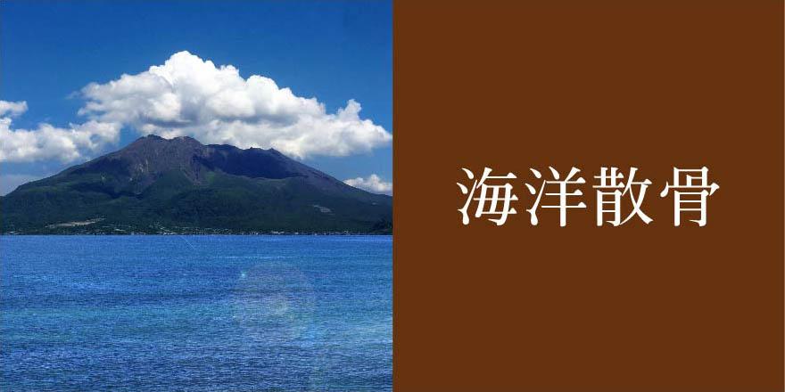 こころのひだまり(株式会社 池田大仏堂)の海洋散骨