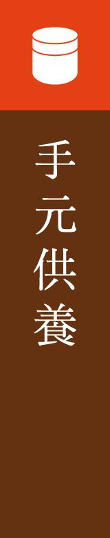 こころのひだまり(池田大仏堂)手元供養